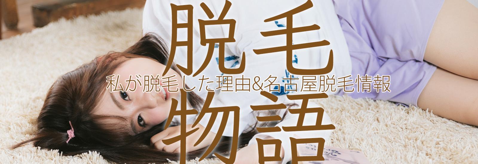名古屋・名駅・栄の脱毛サロン(キレイモなど)の実体験レポート&まとめ情報局
